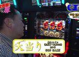 マネーの豚2匹目〜100万円争奪スロバトル〜 #31 ういちVS中武一日二膳 後半戦