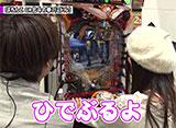 双極銀玉武闘 PAIR PACHINKO BATTLE #93 助六&柳まお vs ミネッチ&桜キュイン