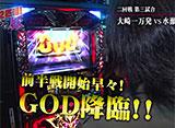 マネーの豚2匹目〜100万円争奪スロバトル〜 #32 名場面&珍プレー
