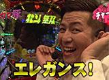マネーのカマ豚〜メス豚出場権争奪パチバトル〜 #1