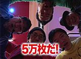 黄昏☆びんびん物語 #190 第94回 後半戦