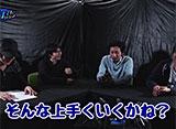 しのけんの喰うなら打てるか!? #16