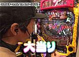 双極銀玉武闘 PAIR PACHINKO BATTLE #94 なおきっくす★&かおりっきぃ☆ vs SF塩野&しおねえ