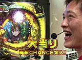パチンコ オリ法TV #116「CR牙狼外伝 桃幻の笛」(後半)