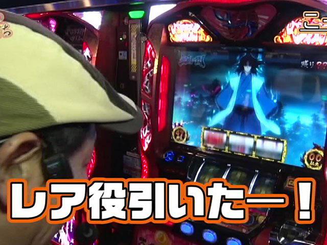 パチスロ極 SELECTION #246 絆打ちVol.8