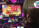 パチスロ極 SELECTION #247 スロってみっか〜「SLOTバジリスク〜甲賀忍法帖〜III」編〜