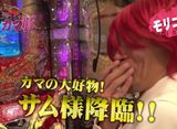 マネーのカマ豚〜メス豚出場権争奪パチバトル〜 #2