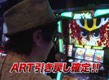 射駒タケシの攻略スロットVII #801 キングNo.1世田谷店実戦 後半戦