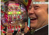 大漁!パチンコオリ法TV #10