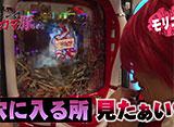 マネーのカマ豚〜メス豚出場権争奪パチバトル〜 #3