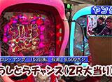 ヒロシ・ヤングアワー #310 末井昭「極閃ぱちんこCRうしおととら3200ver」