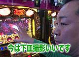 黄昏☆びんびん物語 #191 第95回 前半戦