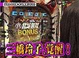 双極銀玉武闘 PAIR PACHINKO BATTLE #95 ミネッチ&桜キュイン vs 守山アニキ&三橋玲子