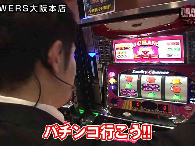 DROP OUT シーズン31 #3/#4