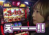 パチスロ極 SELECTION #326 神谷玲子と◯◯による「◯◯れこ」Vol.13 最後だけど終わりじゃない!?
