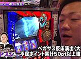 パチスロバトルリーグS シーズン2 #12 窪田サキ vs 辻ヤスシ