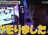 スロじぇくとC #66