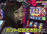 おいで!パチスロリーグ #5 嵐 VS 倖田柚希(前半戦)