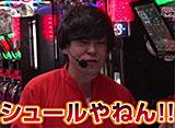射駒タケシのミッション7 #43 ポンコツ4人衆の最下位決定バトル!?