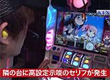 パチスロ必勝本セレクション #2 絶対王者#09 第5戦前半 悪☆味とKEN蔵の激しい2位争いが勃発!!