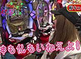 マネーのメス豚2匹目〜 100万円争奪パチバトル〜 #1 桜キュイン vs おもちくん 前半戦
