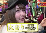 マネーのメス豚2匹目〜 100万円争奪パチバトル〜 #2 桜キュイン vs おもちくん 後半戦