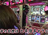 パチスロ攻略マガジン 玉とコインと男と女 #5わるぺこが初代魔法少女に挑む!