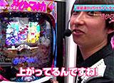 パチンコ攻略マガジン タイプ別新台コレクション 第3回今季注目3スペックを徹底解説!!