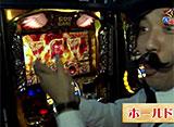 パチスロ極Zセレクション #7 くり男爵のソレ買い取り?。#05 庶民の奮闘に男爵が応えられないクソ動画!?