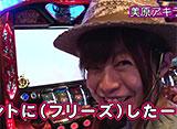 パチスロ極 SELECTION #251 絆打ちVol.9