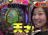 マネーのメス豚2匹目〜 100万円争奪パチバトル〜 #3 天野麻菜 vs せんだるか 前半戦
