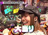 双極銀玉武闘 PAIR PACHINKO BATTLE #97 なおきっくす★&かおりっきぃ☆ vs 山ちゃんボンバー&シルヴィー