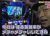 おいで!パチスロリーグ #6 嵐 VS 倖田柚希(後半戦)