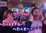 パチスロ必勝本セレクション #8 まりかと先生 #2  なんのために来たんだ、辻先生…。