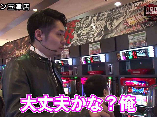 DROP OUT シーズン32 #3/#4