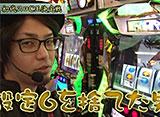 スロじぇくとC #68