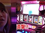 鬼Dイッチーpresents SNATCH! #2 東條さとみ