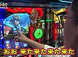 パチスローライフ #200 日本全国撮りパチの旅1(後半)