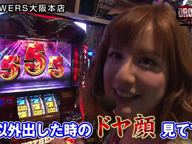 DROP OUT シーズン33 #1/#2