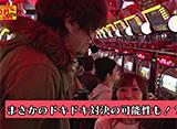 パチスロ極 SELECTION #255 神谷玲子と◯◯による「◯◯れこ」Vol.2