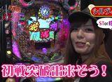 マネーのメス豚2匹目〜 100万円争奪パチバトル〜 #7 シルヴィー vs 成田ゆうこ 前半戦
