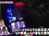 パチスロバトルリーグS シーズン3 #3 辻ヤスシ vs スロカイザー