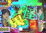 ビワコのラブファイター #234「パチンコCR偽物語199Ver.」