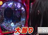 パチンコオリジナル必勝法セレクション #11 オリ法の神髄1-2 女性陣の当たりから流れが大きく変化!!