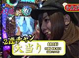 マネーのメス豚2匹目〜 100万円争奪パチバトル〜 #8 シルヴィー vs 成田ゆうこ 後半戦