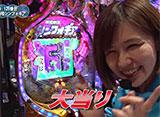 ビワコ・ヒラヤマン・しおねえ・さやかの満天アゲ×2カルテット #64 第32回後半戦
