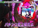双極銀玉武闘 PAIR PACHINKO BATTLE #99 SF塩野&しおねえ vs 山ちゃんボンバー&シルヴィー