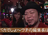 パチスロ必勝本DXセレクション #6 嵐の新人ライター育成計画 #11 美雪の新たなる才能が花開く!?