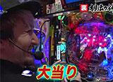 パチンコオリジナル必勝法セレクション #16 裏オリ法の神髄3-1 チーム彼岸島が好調の陰で…!?