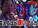 TAI×MAN #112「パチスロ聖闘士星矢 海皇覚醒」(前半戦)